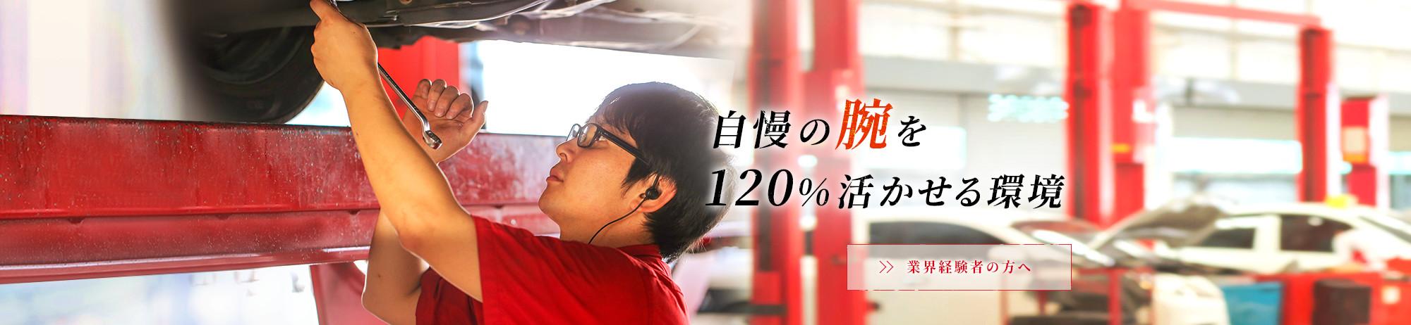 自慢の腕を120%活かせる環境。業界経験者の方へ。
